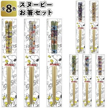 【スヌーピー お箸セット】景品/粗品/snoopy/プチギフト/プレゼント/イベント
