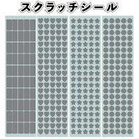 【スクラッチシール】抽選クジ/くじ/イベント/景品/激安