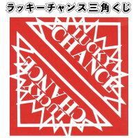 【ラッキーチャンス三角くじ】抽選クジ/イベント/スクラッチ