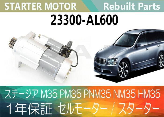 1年保証 リビルト ステージア M35 PM35 PNM35 NM35 HM35 セルモーター スターター 23300-AL600【送料無料】(沖縄県及び離島\1000)【コア返却必要】