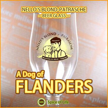 """ビアグラス フランダースの犬【""""FLANDERS""""Beer Glass】 ネロ&パトラッシュ クラフトビール ビアグラス ビアジョッキ かわいい ギフト プレゼント"""