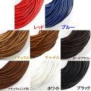 革ひも 牛革 革紐 2mm 丸紐 1m単位 測り売り 皮紐 かわひも 2.0mm レザーコード 【メール便可】 2