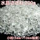 水晶さざれ(小粒)200g 天然石 パワーストン 穴なしクリスタルサザレチップ...