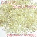 シトリン(黄水晶) さざれ(小粒)200g 天然石 パワーストン 穴なしサザレチ...