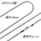 【ステンレス】幅3.4mm/長さ43cm47cm50cm55cm60cm喜平ネックレスチェーンメンズ/レディースネックレスチェーンシルバー(Silver)