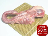 【香川県産健味鳥】 若鶏ガラ50本 ※ご購入の際は必ず商品説明をご一読頂きます様お願い申し上げます。