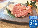 香川県産 健味鳥 もも肉 国産 鶏肉 業務用 若鶏もも肉 業務用サイズ 2kg
