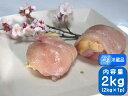 香川県産 親鶏 むね肉 鶏肉 業務用 サイズ 2kg 【到着日指定不可】
