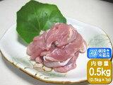 【香川県産健味鳥】 若鶏首小肉(せせり) 0.5kg