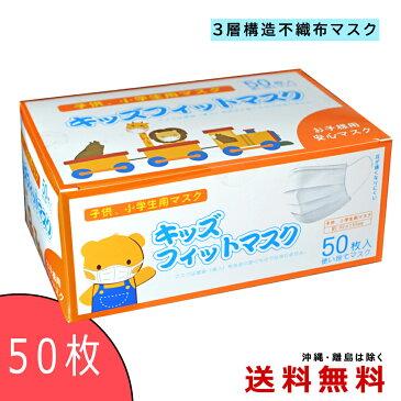 子供用 小学生 幼稚園児 マスク 50枚 在庫あり あす楽 小さめ 送料無料 使い捨てマスク