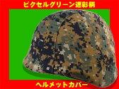 ピクセルグリーン デジタルウッドランド 迷彩柄 ヘルメットカバー M88フリッツヘルメットに適合 MARPAT サバゲー