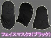 フェイスマスク バラクラバ 目出し帽 覆面 ヘルメットインナー 黒色 ブラック 薄手