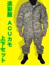 ACUカモ 迷彩柄 ACU 迷彩服 戦闘服 BDU 上下セット UPC迷彩