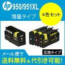 【あす楽】HP950XL951XL 増量4色セット互換【残量表示◎】【ICチップ◎】【あす楽対応】HP950XL...