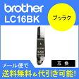 【互換インク】ブラザー工業(Brother) LC16汎用インクカートリッジ ブッラク LC16BK 【50】