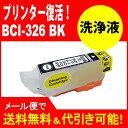 【プリンター洗浄液カートリッジ】BCI-326BK キヤノンヘッドクリーニングカートリッジプリンター目詰まり洗浄カートリッジ (ブラック) 【】