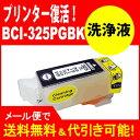 【プリンター洗浄液カートリッジ】BCI-325PGBK キヤノンヘッドクリーニングカートリッジプリンター目詰まり洗浄液【】