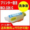 【プリンター洗浄液カートリッジ】BCI-326C キヤノンヘッドクリーニングカートリッジプリンタープリンター目詰まり解消 【洗浄液】BCI-326C(シアン) 【】