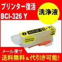 【プリンター洗浄液カートリッジ】BCI-326Y キヤノンヘッドクリーニング液プリンター目詰まり洗浄液(イエロー)【】