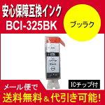 BCI-325PGBK(�����֥�å�)����Υ�ߴ��������ȥ�å�[Canon]�ڽ����ߴ��ۡڴ�����