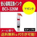 【互換インク】BCI-326M キヤノン汎用インクカートリッジ[Canon]BCI-326M(マゼンタ)