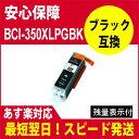 BCI-350XLブラックBCI-351XL+bci350XLの増量(PGBKインクタンク BCI350XLPGBK