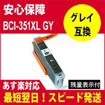 BCI-351XL グレイBCI-351XL+bci3-1XLの増量(GY)インクタンク 【Canon】 【5s】