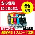 【互換インク】BCI-351XL+350XL/6MPBCI-351+350/6MPの増量 【Canon】 351XLBK/351XLC/351XLM/BCI-351XLY/BCI-351XLGY/【】