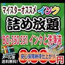 【ラッキーシール対応】キヤノン 互換インクと洗浄液 詰め放題BCI-3...