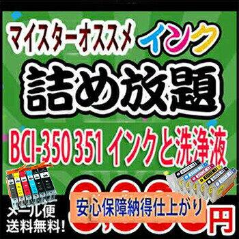 【ラッキーシール対応】キヤノン 互換インクと洗浄液 詰め放題BCI-350XL351X プリンター目詰まり洗浄カートリッジ【互換】 【】
