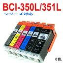 【互換インク】BCI-351XL+350XL/6MP BCI-351+350/6MPの増量 インクタンク BCI-351XLBK/351XC/M/Y/GY/BCI-350XLPGBK