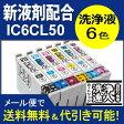 【洗浄の達人】IC6CL50(6色セット) エプソンヘッドクリーニングIC50 洗浄カートリッジ 【】