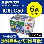 �������ۡ�������ѥ������̵���ۥ��ץ���ic6cl50�ꥵ������IC6CL50(6�����å�)ic50�ꥵ�����륨�ץ���[EPSON]IC50SHRE-IC6CL50�������ȥ�å��ʥ���������ɥ��顼���ˡڡ�P27Mar15
