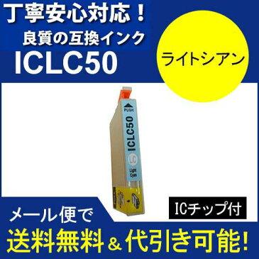 エプソン EPSON IC50シリーズ IC6CL50 高品質汎用インク ICLC50ライトシアン