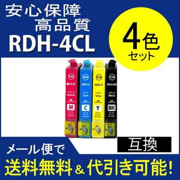 【ラッキーシール対応】【互換インク】RDH(4色セット) エプソン[EPSON]RDH RDH-4CL汎用インクカートリッジ【】