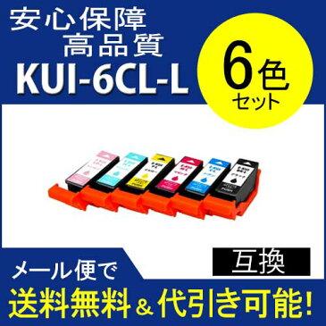 【ラッキーシール対応】KUI-6CL-L 6色セット 増量版 互換インクカートリッジ 】 KUI-6CL 増量版 エプソン インク EPSON 互換インクカートリッジ KUI 系 KUI-BK-L KUI-C-L KUI-M-L KUI-Y-L KUI-LC-L KUI-LM-L 「対応プリンタ:EP-879AW / EP-879AB / EP-879AR 」