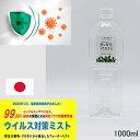 【99.9%除菌100%日本製】高級天然100% アロママスクスプレー 野生植物クロモジ ノンアルコ