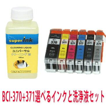 【ラッキーシール対応】洗浄 キヤノンプリンター目詰まりBCI371/370洗浄液 ヘッドクリーニング選べるインクが1本 superInk BCI371+BCI370/6MP bci−371xl+370xl/6mp BCI-371XLBK/C/M/Y/GY/370XLPGBK