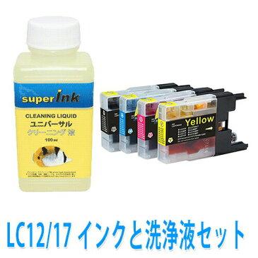【ラッキーシール対応】洗浄液キットとLC12/LC17 4色セット プリンター洗浄と ブラザーインクセット superInk