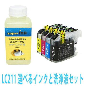 【ラッキーシール対応】洗浄 ブラザー リンター目詰まり LC211 洗浄液 ヘッドクリーニングと選べるインクが1本 superInk
