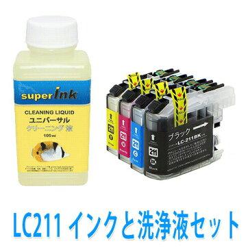 【ラッキーシール対応】洗浄液キットとLC211 4色セット プリンター洗浄と ブラザーインクセット superInk