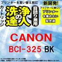 【洗浄の達人】BCI-325PGBK キヤノンヘッドクリーニング液 プリンター目詰まり洗浄液プリンター 目詰まり【】