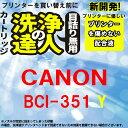 【ラッキーシール対応】【洗浄の達人】BCI-351XLイエロー洗浄液カ...