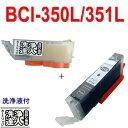 【ラッキーシール対応】【互換と洗浄】BCI-351XLBCI-351X...