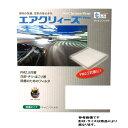 エアコンフィルター エアクリィーズ除塵タイプ ミラ L250S L260S 用 CD-6002B 東洋エレメント TOYO ダイハツ DAIHATSU