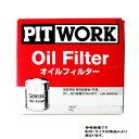 オイルフィルター キャンター PDG-FB70B 用 オイルエレメント AY100-MT028 ピットワーク PITWORK ミツビシ 三菱 MITSUBISHI