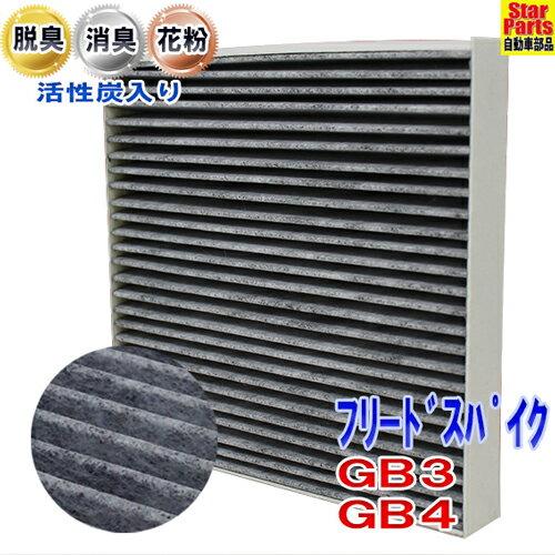 メンテナンス用品, エアコンケア・エアコンフィルター  GB3 GB4 SCF-5014A PB HONDA 80291-TF0-J01
