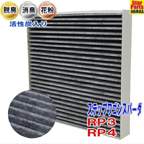 メンテナンス用品, エアコンケア・エアコンフィルター  RP3 RP4 SCF-5014A PB HONDA 80291-T5A-J01