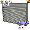 【送料無料】 N-BOX JF3/JF4 用 PM2.5対応 エアコン...