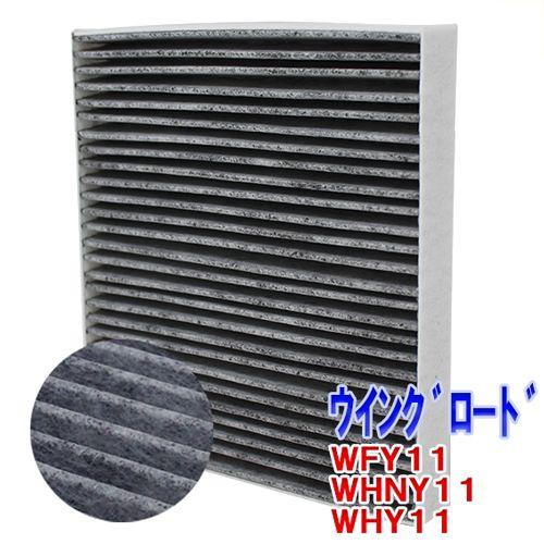メンテナンス用品, エアコンケア・エアコンフィルター  WFY11 WHNY11 WHY11 SCF-2002A PB NISSAN